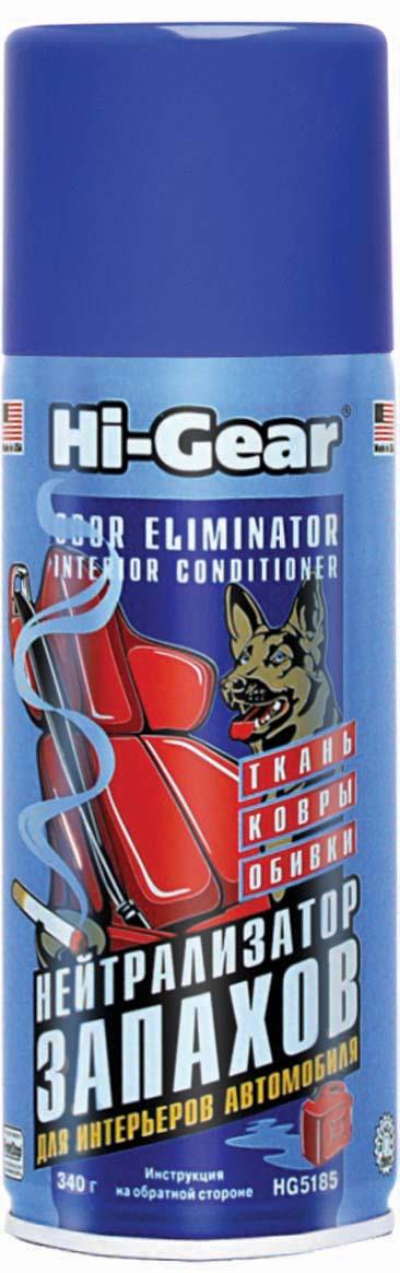 Нейтрализатор запахов для интерьеров автомобиля Hi-Gear, 340 г
