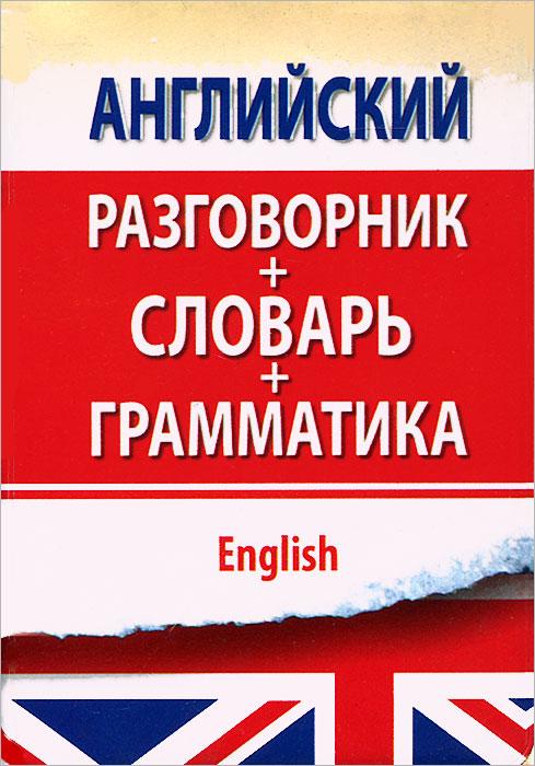Английский разговорник с грамматикой и словарем