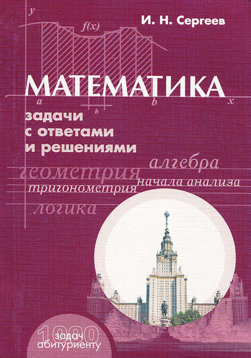 И. Н. Сергеев Математика. Задачи с ответами и решениями