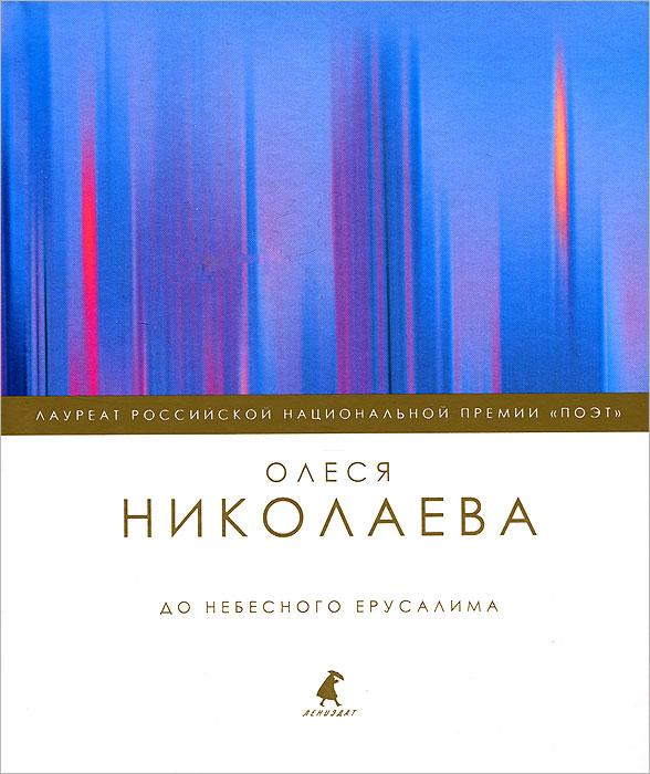 все цены на Олеся Николаева До небесного Ерусалима онлайн