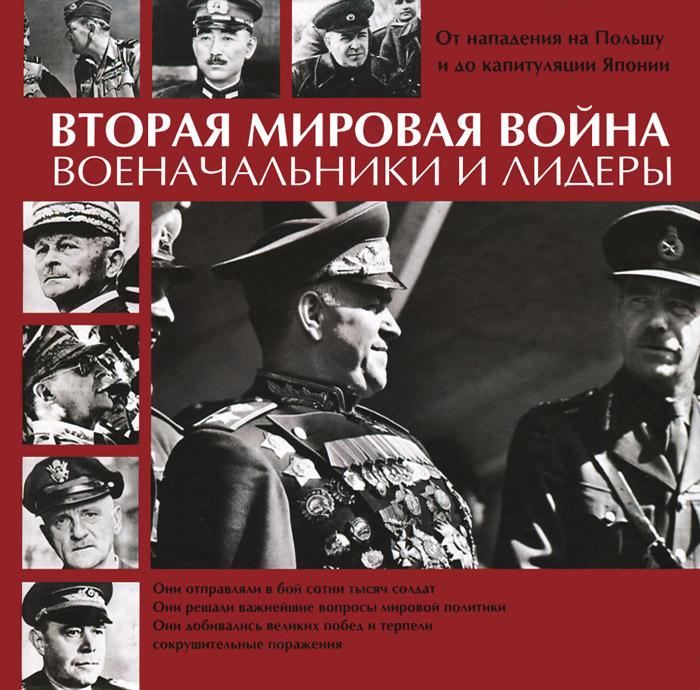 Иен Уэстуэлл Вторая мировая война. Военачальники и лидеры иен уэстуэлл вторая мировая война военачальники и лидеры