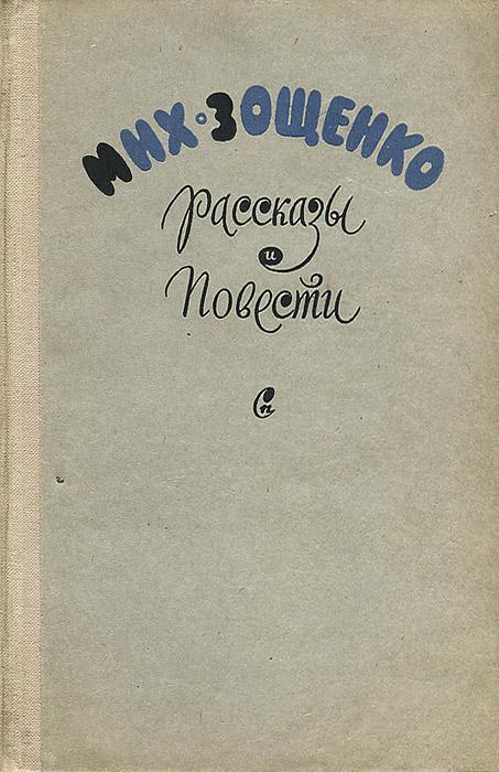 Мих. Зощенко Мих. Зощенко. Рассказы и повести