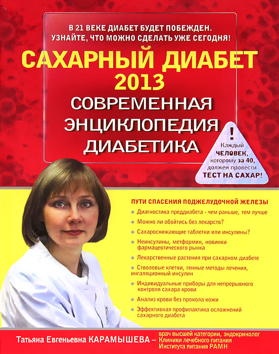 Карамышева Т.Е. Сахарный диабет 2013. Современная энциклопедия диабетика