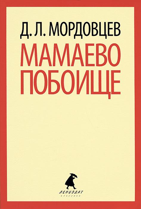 купить Д. Л. Мордовцев Мамаево побоище по цене 81 рублей