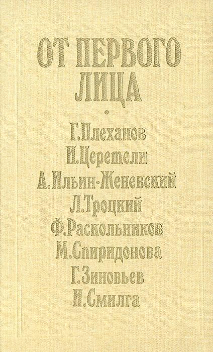 Лев Троцкий,Г. Зиновьев,Георгий Плеханов От первого лица