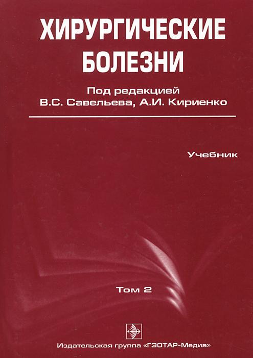Хирургические болезни. В 2 томах. Том 2 (+ CD-ROM) савельев в кириенко а ред хирургические болезни учебник в 2 томах том 2