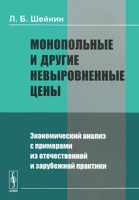 Л. Б. Шейнин Монопольные и другие невыровненные цены. Экономический анализ с примерами из отечественной и зарубежной практике карандаш цены на услуги