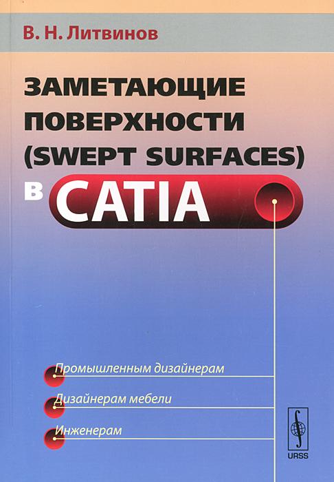В. Н. Литвинов Заметающие поверхности (Swept Surfaces) в CATIA недорго, оригинальная цена