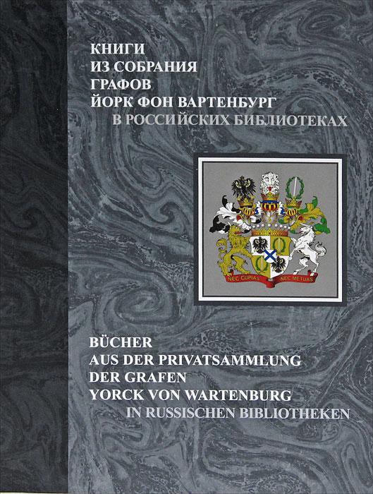 Книги из собрания графов Йорк фон Вартенбург в российских библиотеках. Каталог каталог удешевленных книг
