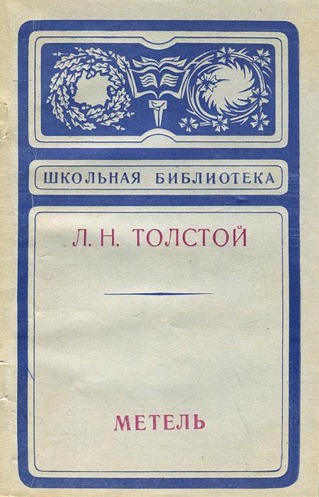 Л. Н. Толстой Метель