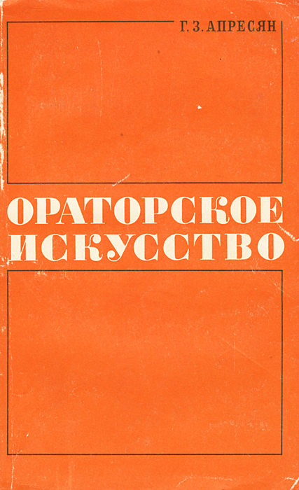 Г. З. Апресян Ораторское искусство