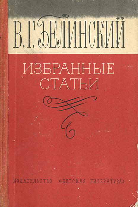В. Г. Белинский В. Г. Белинский. Избранные статьи б белинский поэтическое эхо