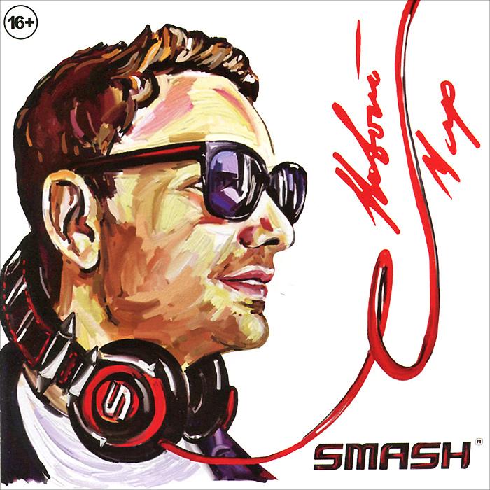 DJ Smash DJ Smash. Новый мир