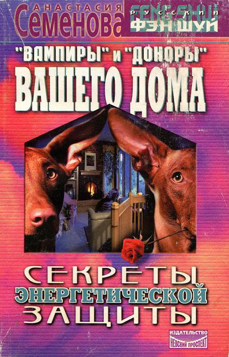 """Книга """"Вампиры"""" и """"доноры"""" вашего дома. Анастасия Семенова"""