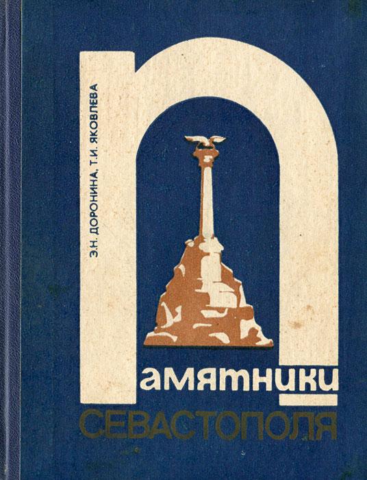 Э. Н. Доронина, Т. И. Яковлева Памятники Севастополя