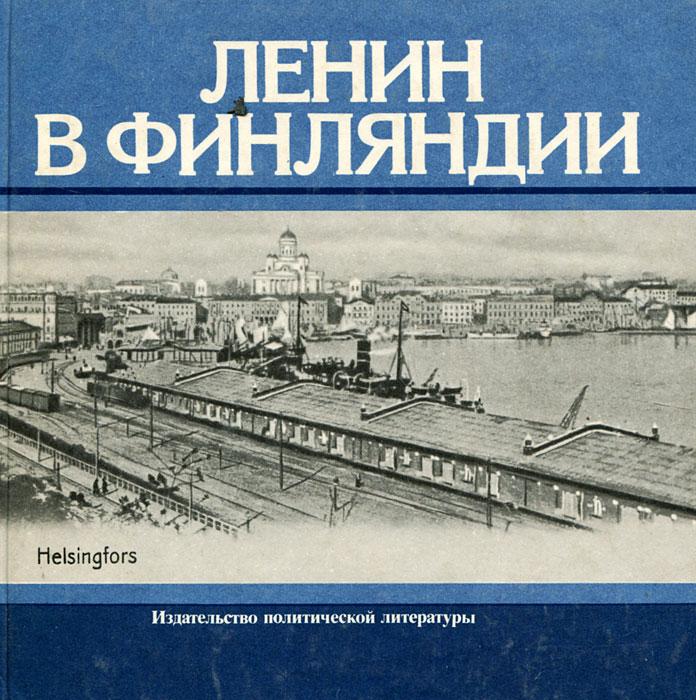 П. В. Московский, В. Г. Семенов Ленин в Финляндии