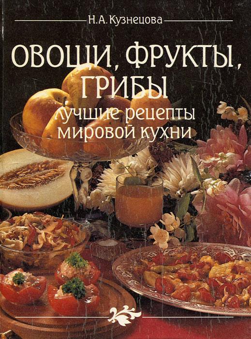 Н. А. Кузнецова Овощи, фрукты, грибы. Лучшие рецепты мировой кухни лучшие рецепты украинской кухни
