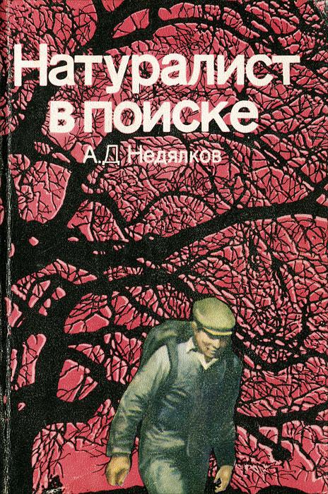 А. Д. Недлков Натуралист в поиске