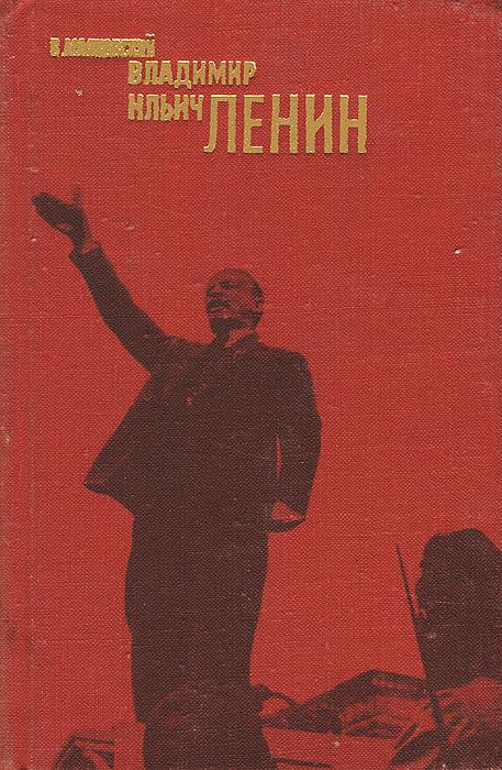 В. Маяковский Владимир Ильич Ленин владимир сохарев манифест пролетариев мира