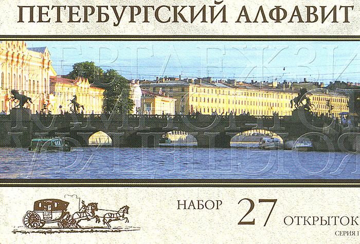 Петербургский алфавит открытки