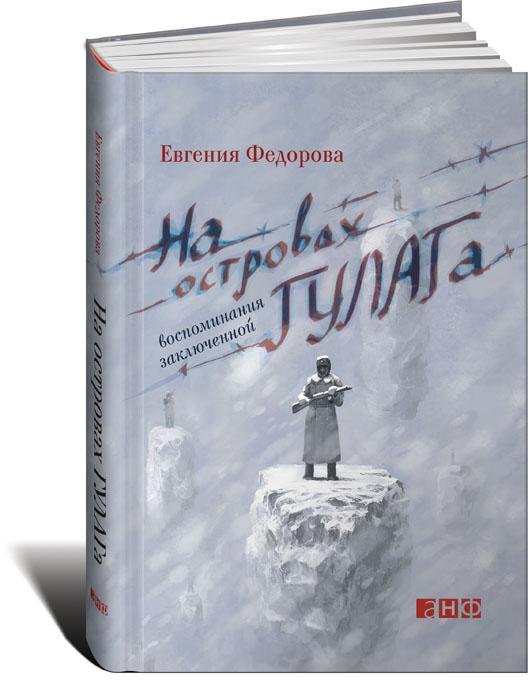 Евгения Федорова На островах ГУЛАГа. Воспоминания заключенной