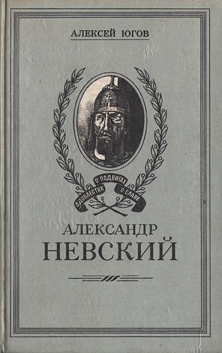 Алексей Югов Александр Невский