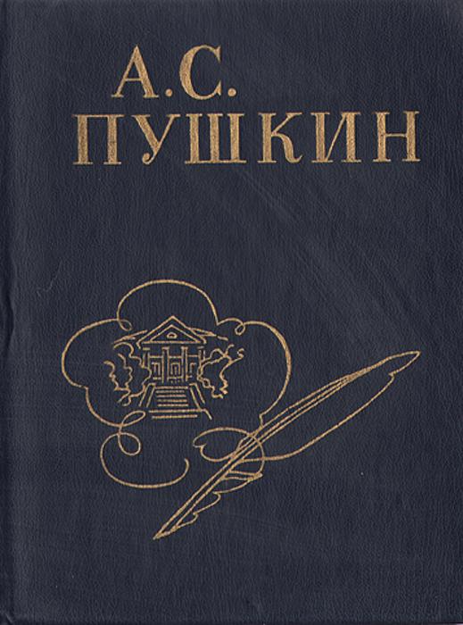 А. С. Пушкин А. С. Пушкин. Стихи, написанные в Михайловском пушкин в михайловском