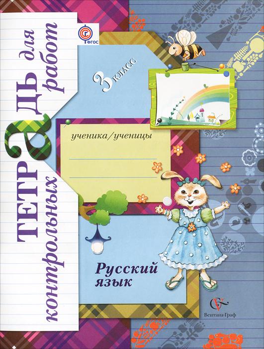 Онлайн тетрадь для контрольных работ по русскому языку 3 класс виноградова создай свой биткоин кран