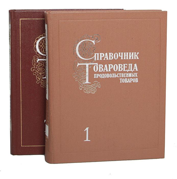 Справочник товароведа продовольственных товаров (комплект из 2 книг) В первый том включены общая часть...