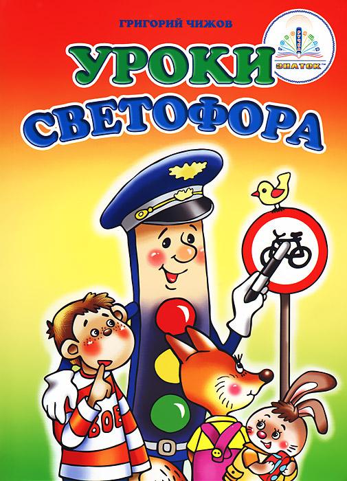 Григорий Чижов. Уроки светофора