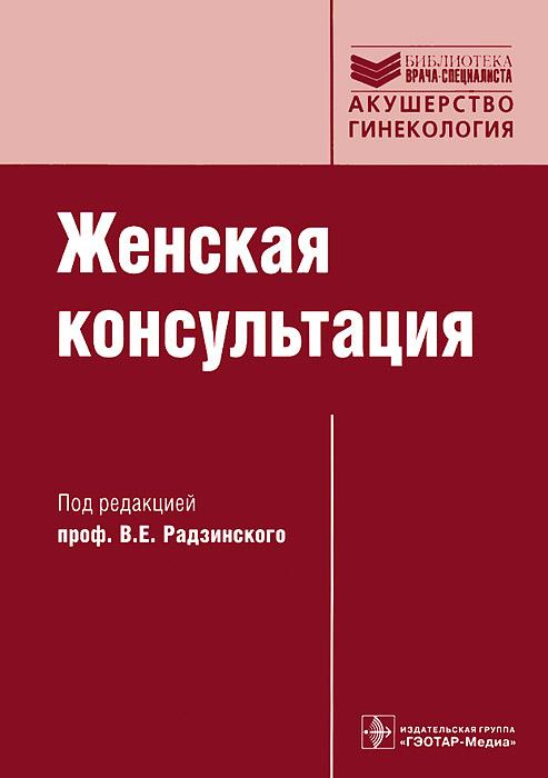 Под редакцией В. Е. Радзинского Женская консультация (+ CD-ROM)