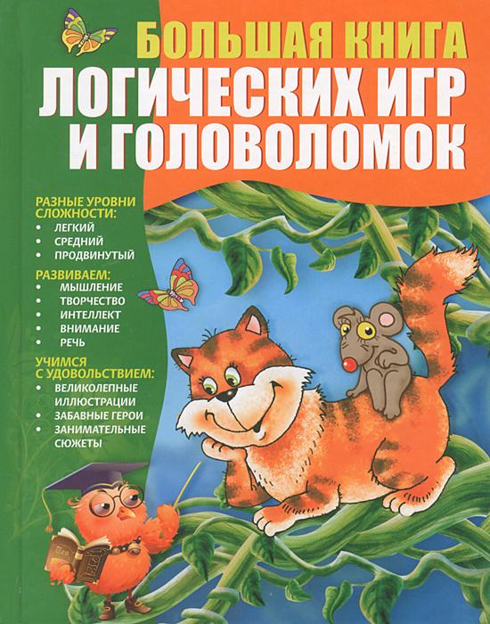 Гордиенко Н.И. Большая книга логических игр и головоломок цена