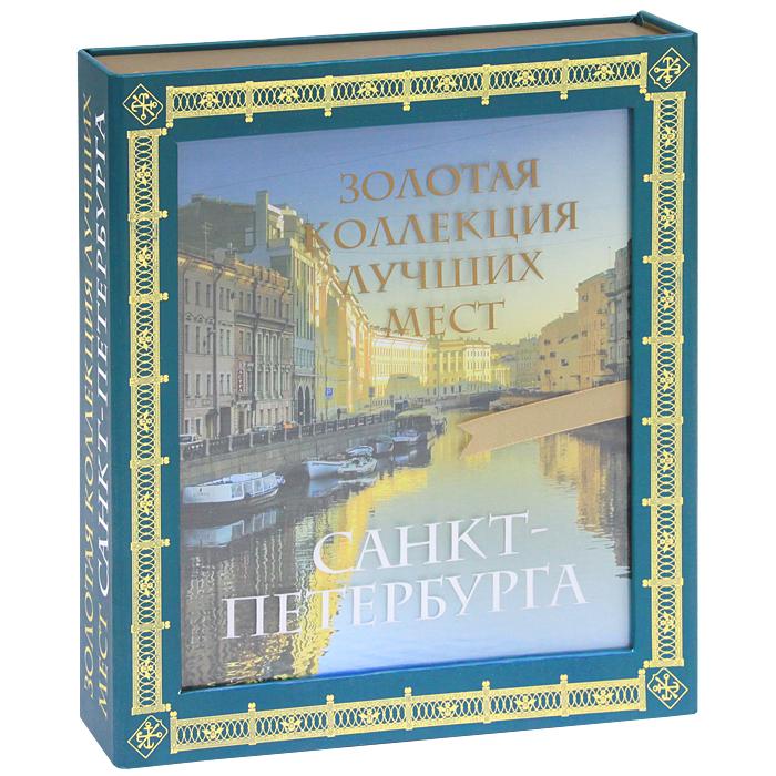 Марина Метальникова Золотая коллекция лучших мест Санкт-Петербурга