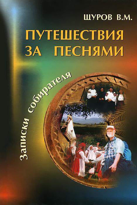 В. М. Щуров Путешествия за песнями. Записки собирателя (+ CD-ROM)