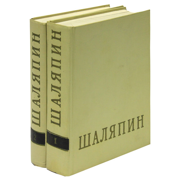 Федор Иванович Шаляпин (комплект из 2 книг)