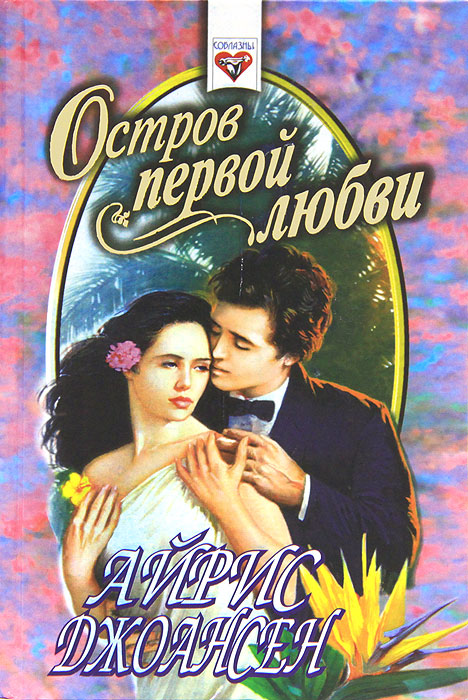 Айрис Джоансен Остров первой любви джоансен а опасность и страсть