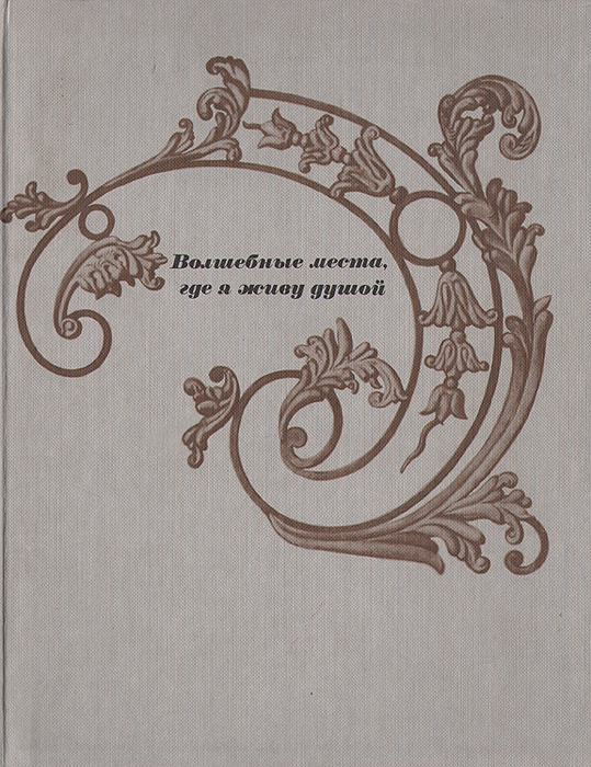 Александр Пушкин,Аркадий Гордин Волшебные места, где я живу душой