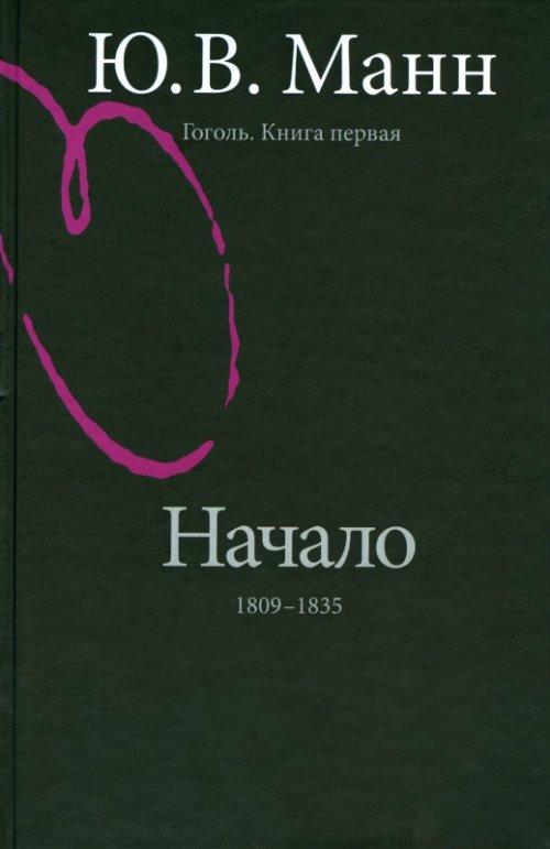 Ю. В. Манн Гоголь. Книга первая. Начало. 1809-1835 годы