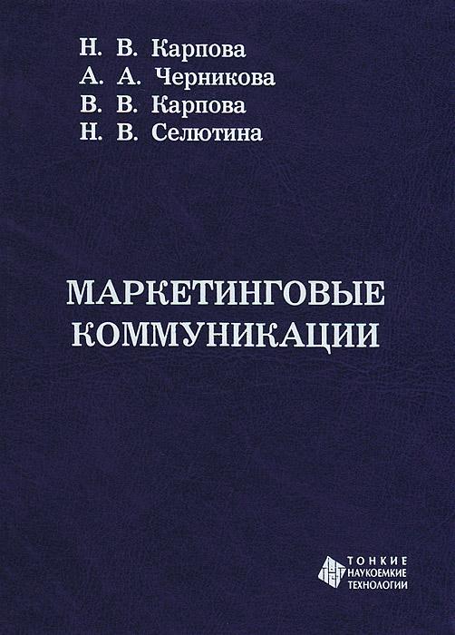 Маркетинговые коммуникации | Карпова Вера Владимировна, Селютина Наталья Валерьевна