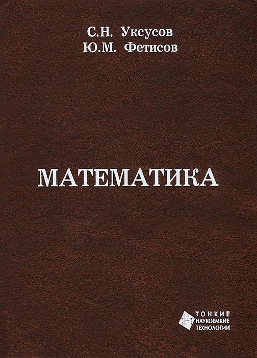 С. Н. Уксусов, Ю. М. Фетисов Математика