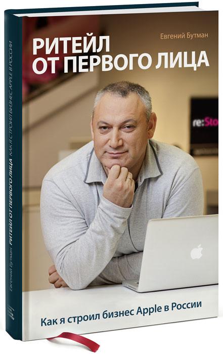 Евгений Бутман Ритейл от первого лица. Как я строил бизнес Apple в России