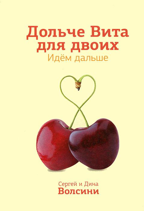 Сергей и Дина Волсини Дольче Вита для двоих. Идем дальше сергей и дина волсини лали