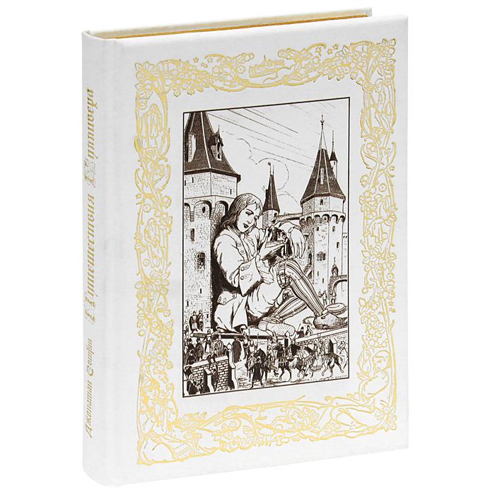 Джонатан Свифт Путешествия Гулливера (подарочное издание) цена и фото