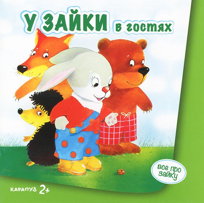 купить У зайки в гостях по цене 72 рублей