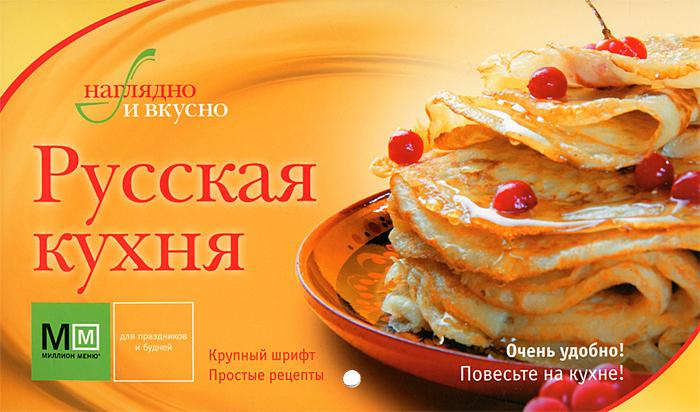 Русская кухня монахова ирина анатольевна рецепты старого трактирщика русская кухня