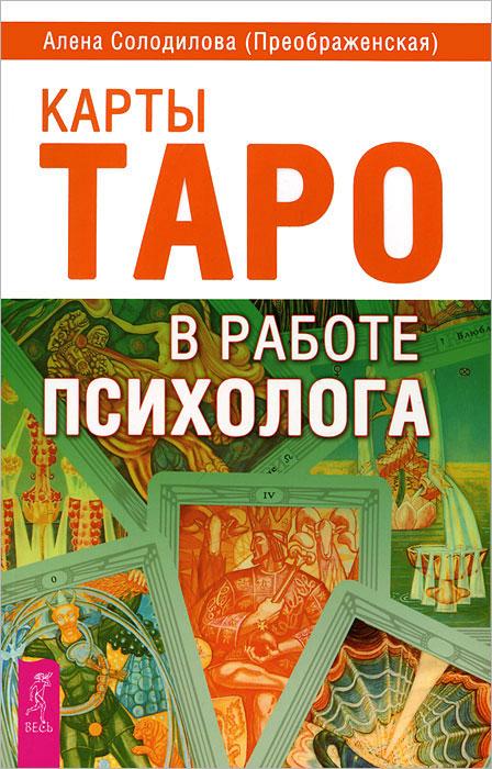 Алена Солодилова (Преображенская) Карты Таро в работе психолога