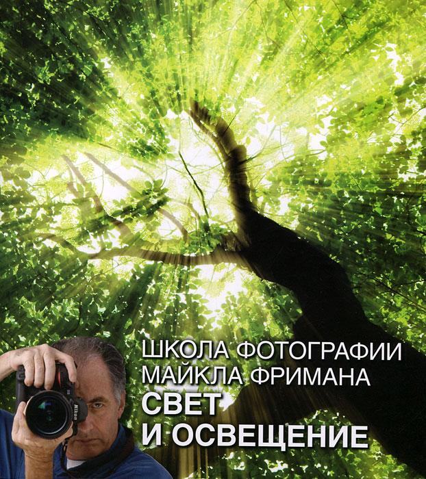 Майкл Фриман Школа фотографии Майкла Фримана. Свет и освещение