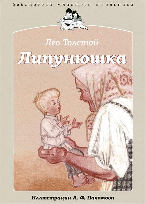 Лев Толстой Липунюшка