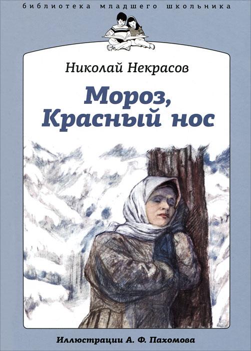 Николай Некрасов Мороз, Красный нос