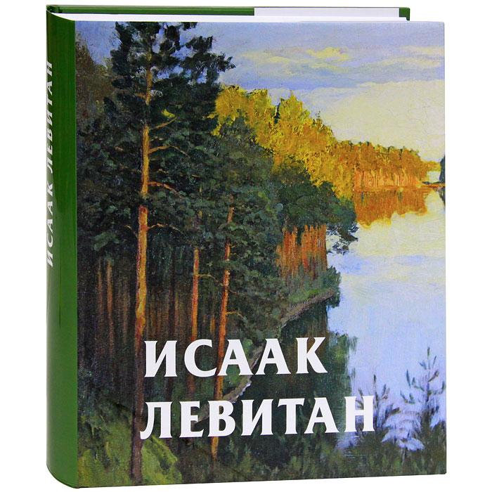 В. Ф. Круглов Исаак Левитан. Альбом